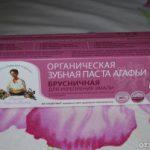 Zubnaja-pasta-Babushka-Agafja-300x201